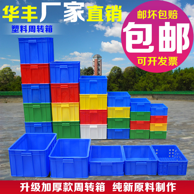 behållare av plast med en rektangulär låda fält plast tjock röd, gul och blå fält magasin för förvaring av material och logistik.
