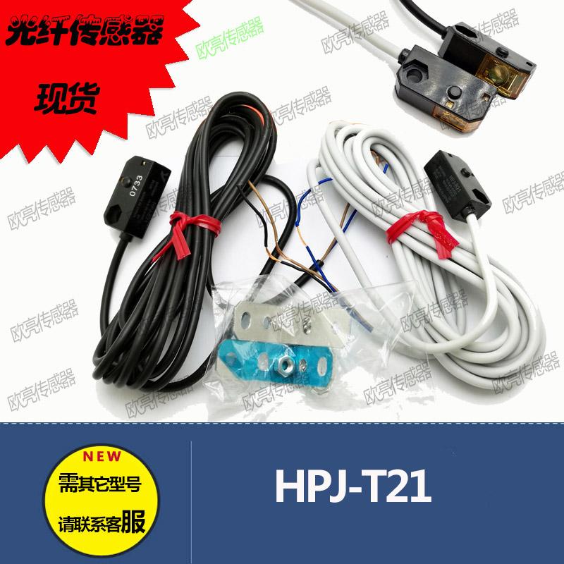 HPJ-T21 الكهروضوئية التبديل HPJ-R21HPJ-E21 على انبعاث الأشعة تحت الحمراء الاستشعار التبديل