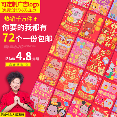 Pig Year Red Envelope 2019 Chinese New Year custom cartoon creative cute