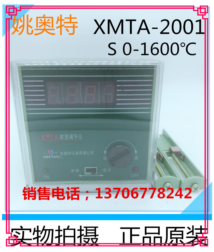 XMTA-2001SO-1600 stopień regulatora temperatury. yao - instrument co., ltd.