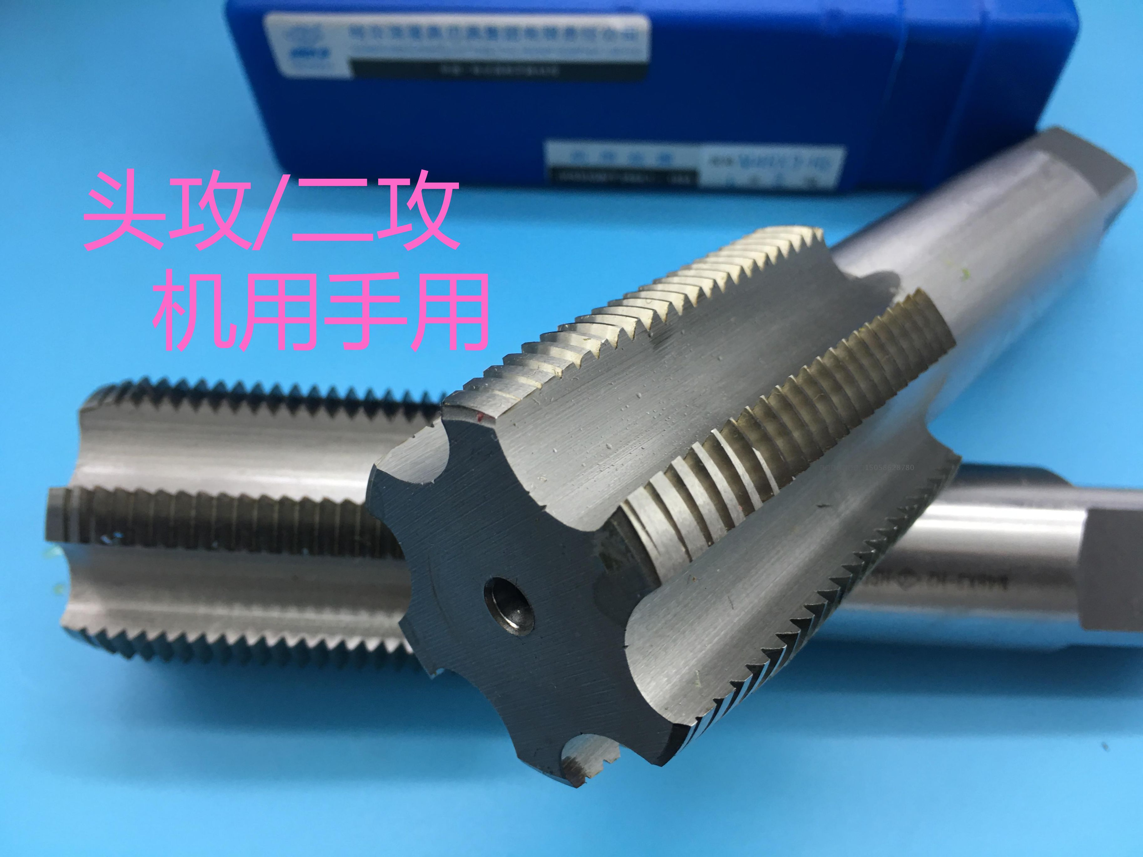 Harbin machine taps with high speed steel machine screw tap M38*1.5M40*2M42M45M48