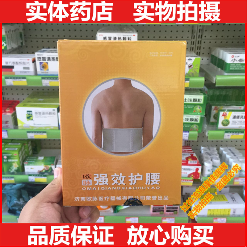 Oumai potent waist physiotherapy belt waist real genuine special offer free shipping and air