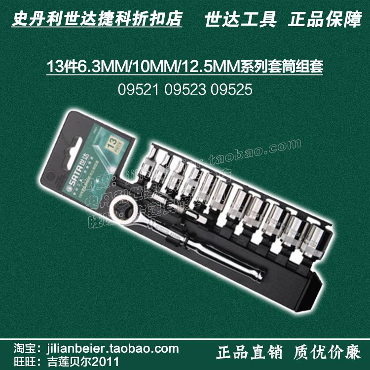 Шида 13/14 кусок набор инструментов 6.3MM0952110MM0952312.5MM09525 рукав
