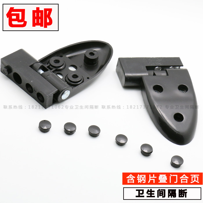 Toilet partition doors open plastic hinge fold door hinge detachable nylon accessories lifting off automatically