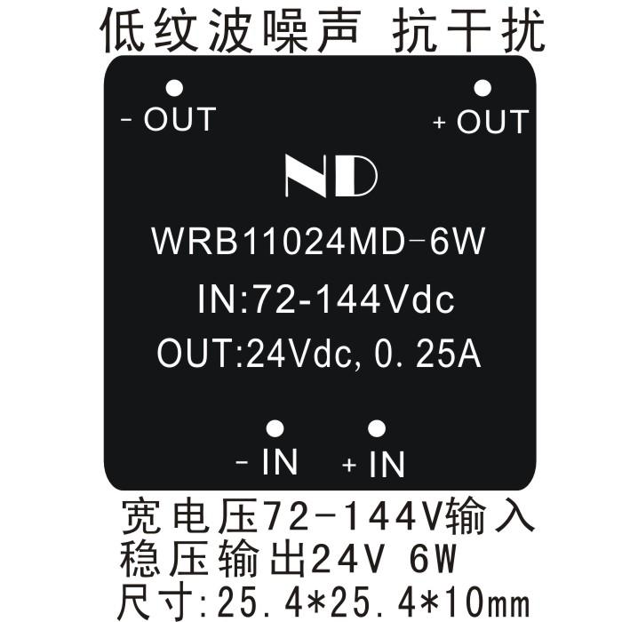 la 24 v dc 110 / voltajul modulul 6Wdc-dc buck transformator cu ripple.