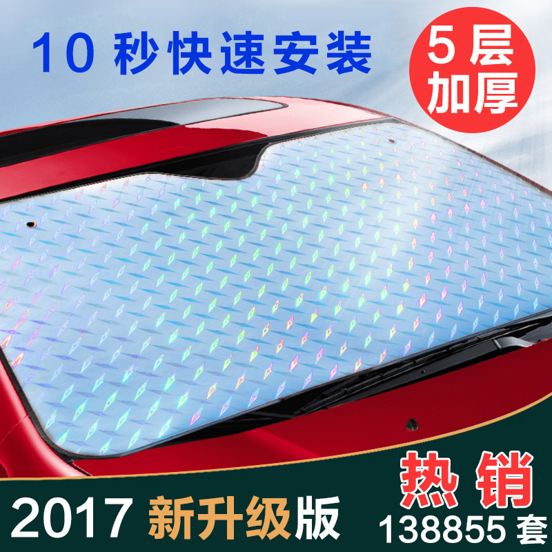Automobile sunshade board insulation foil pad shading plate front windshield cover side car with sun block