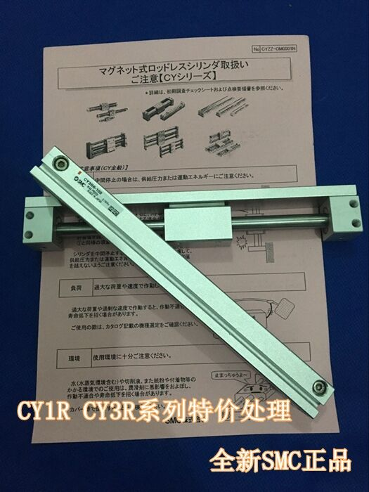New SMC original CY1R32-1450/1500/1550/1600 magnetic coupling rodless cylinder