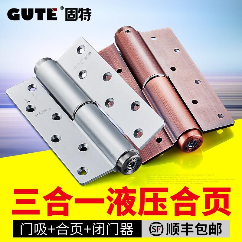 固特隱形門合頁液壓緩沖阻尼彈簧合頁自動關門閉門器定位