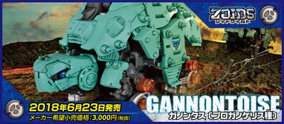 8月 预定 TAKARA TOMY ZOIDS 索斯机械兽 ZW05 加农龟 GANNONTOIS