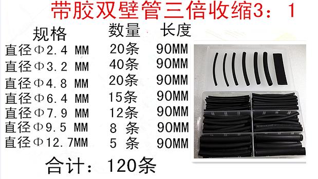 Tubo de doble pared con pegamento de la Caja térmica y eléctrica de combustible doméstico para evitar margen v300 cable negro una caja de resistencia de la línea tres veces