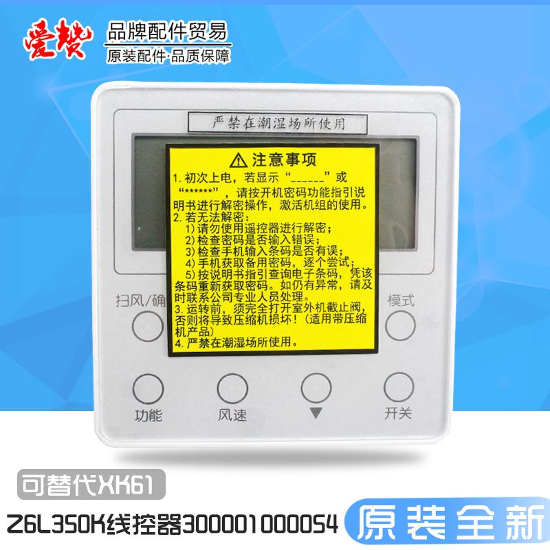 Central Air Conditioning XK103 múltiples del controlador de pantalla de 300001000054 Z6L350K