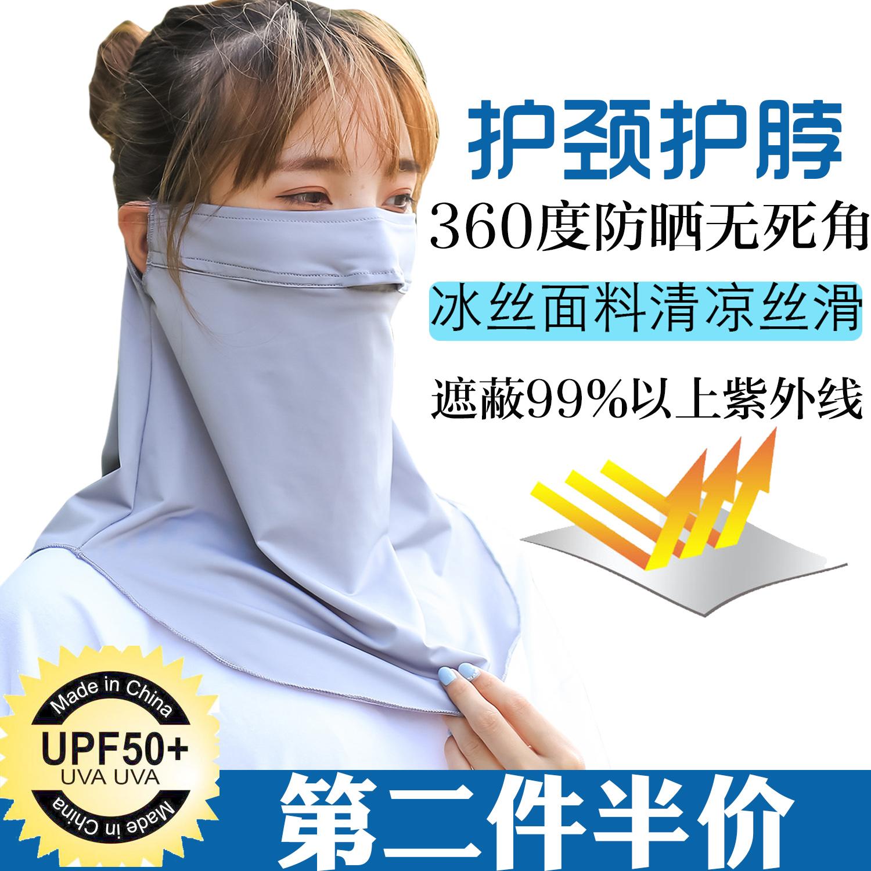 夏季防晒口罩女护颈面