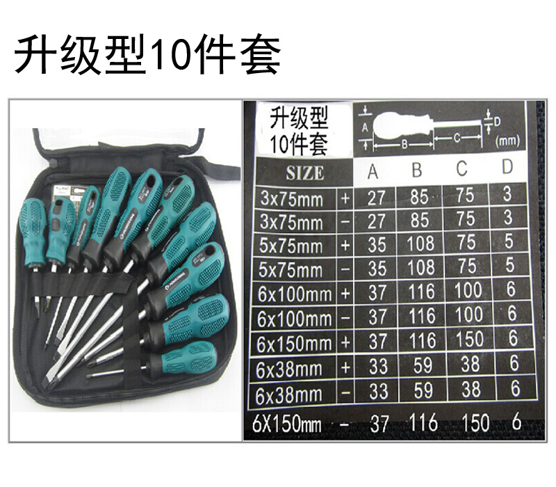 Screwdriver set screwdriver screwdriver screwdriver tool hardware and household maintenance function of a cross combination