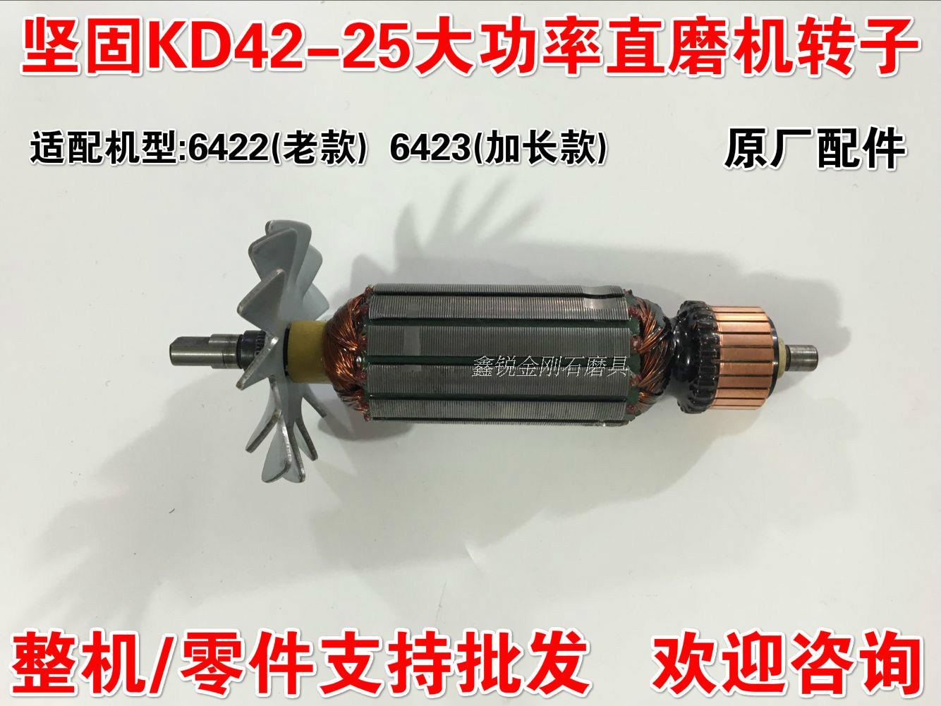 Robusto KD42-25 rotor recto molino 710W molino eléctrico de alta potencia piezas 6422 6423 rotor molino recto