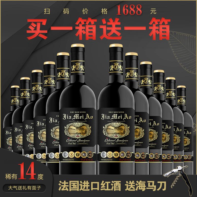 畔思纳法国稀有14度红酒进口干红葡萄酒买一箱送一箱整箱12支干红全信网
