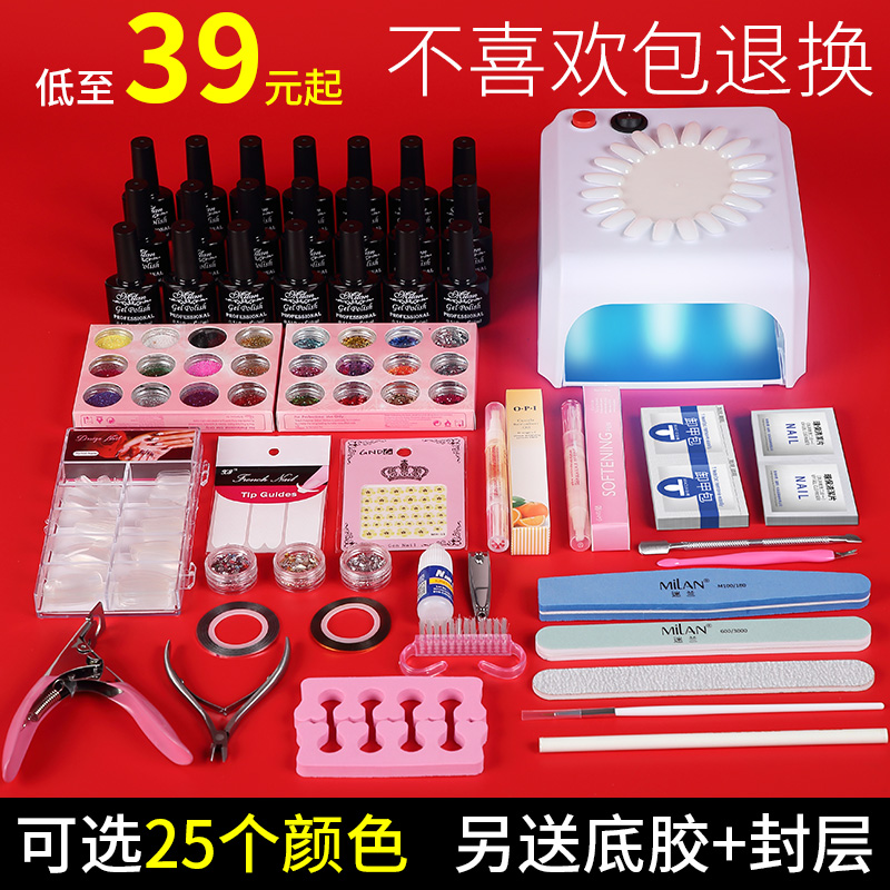 Nail Tool beginners, a full set of shop to do nail polish glue, lasting 36W phototherapy machine, light nail kit package mail