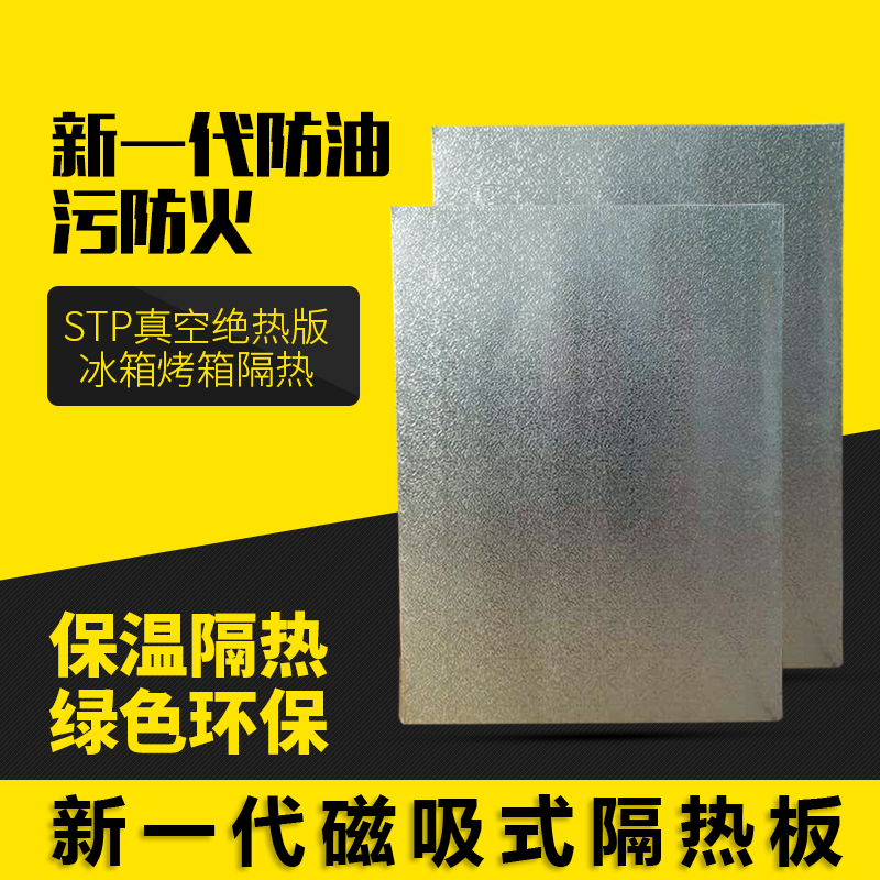 Third generation magnetic suction refrigerator thermal insulation board, hearth insulation fireproof board, gas cooker, oven cabinet, heat insulation and oil proof