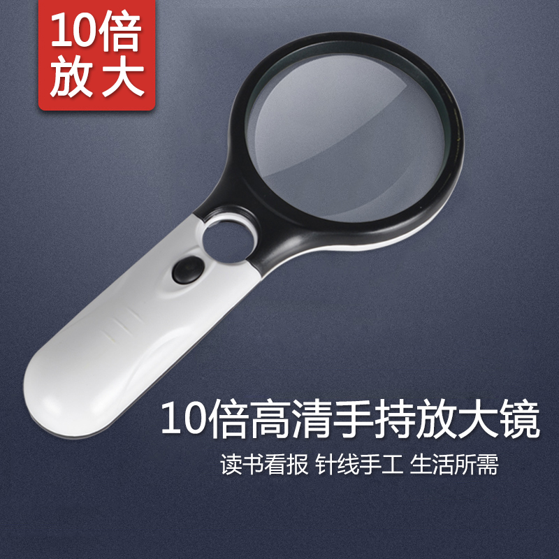 High double optical handheld magnifier 10 times with high definition of lamp, 20 times the old man reading jewel identification maintenance
