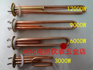 Water heater electric heating tube water heater electric heating pipe water heater heating pipe heating pipe full of copper 9000W