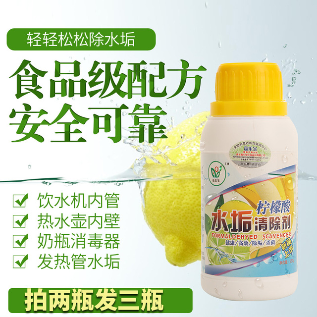 Citric acid cleaning household electric kettle thermos liner removal scale removing water machine cleaning cleaning agent