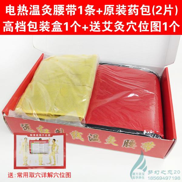 електрически отоплителни инфрачервена топлина колана много червени стомаха далеч инфрачервена яйчниците периметъра електричество, отопление, инфрачервени лъчи