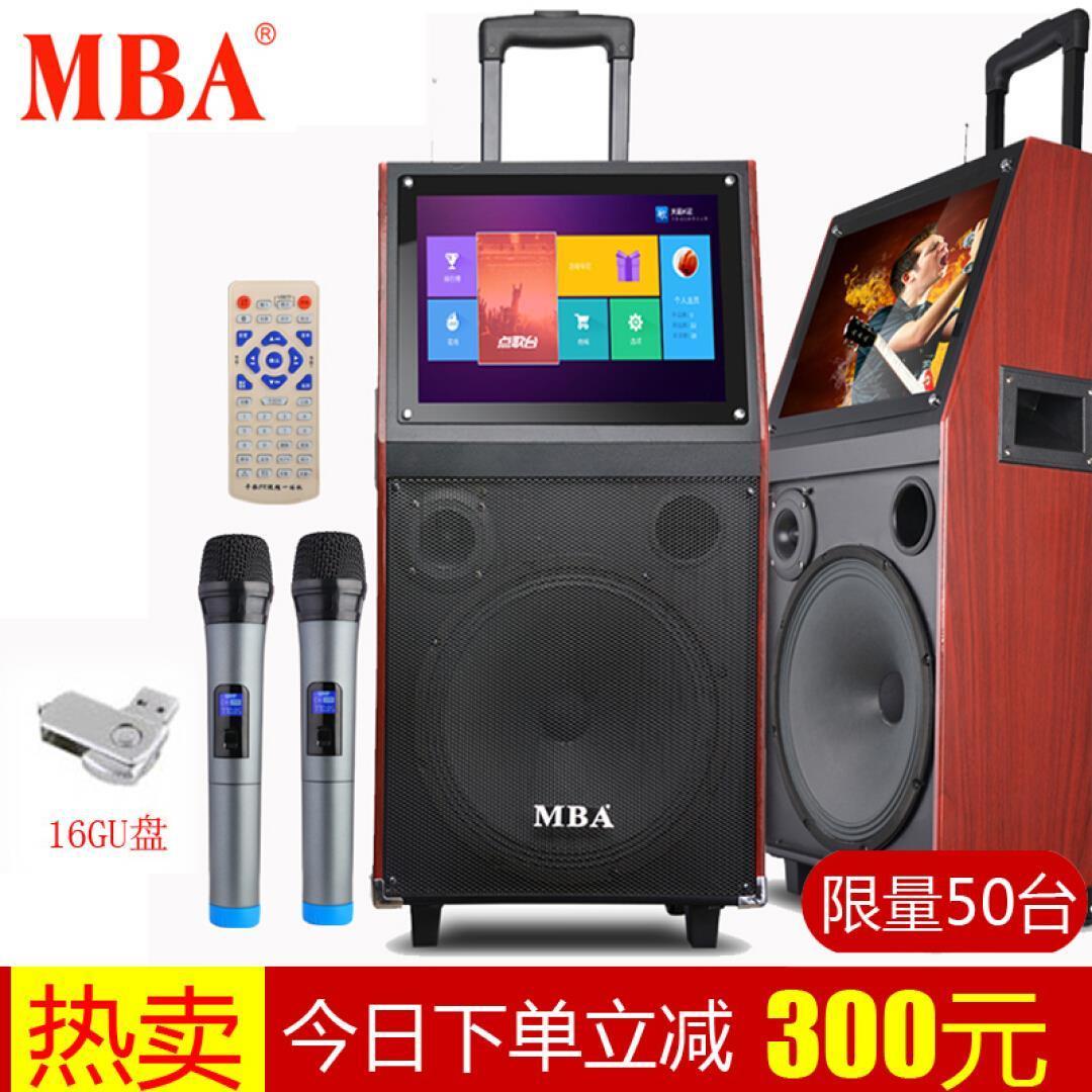 Der Square dance - sound - 15 - Zoll - bildschirm MBA8909 hochleistungs - Outdoor - Portable art ziehen Sich
