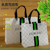 Non-woven bags, garment bags, non-woven fabrics, hand stock packaging bags, shopping bags, gift bags, direct marketing training bags