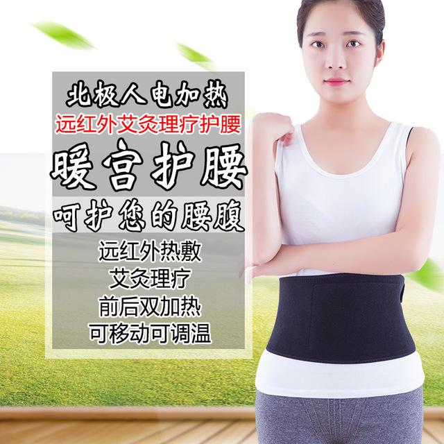 電気加熱灸護腰ベルト保温盤温湿布過労暖かい宮さんは中高年で寝ている