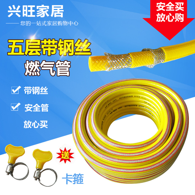 Liquefied gas pipe thickened explosion proof gas gas hose with steel wire, high temperature and high pressure domestic gas range