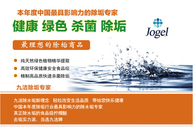 Drinking water machine water heater scale scavenger descaling cleaning agent to food grade citric acid cleaning kettle