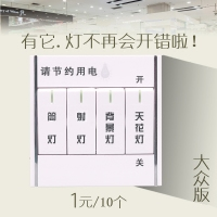 Transparent switch label label label switch label marking switch
