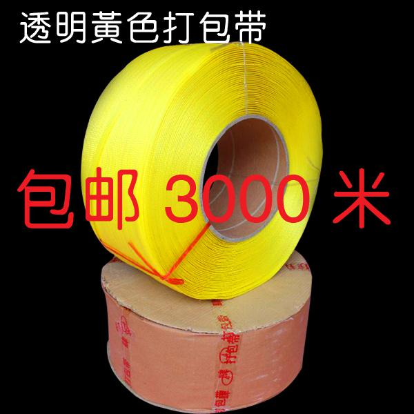 The color hot melt semi automatic strapping belt for the packaging belt of the transparent packing belt for the postage yellow packing belt