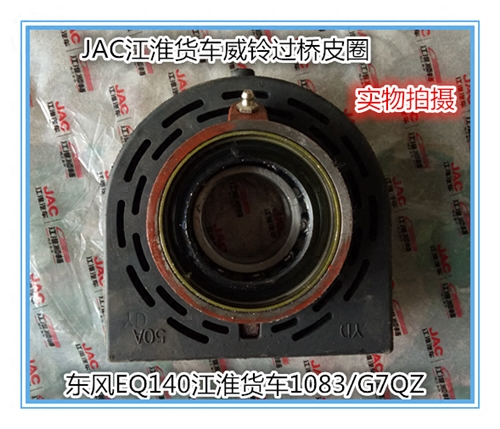 JAC semi - assembly /Q5/1041/6700/EQ140 plant for transmission axle of apron of Jianghuai freight car