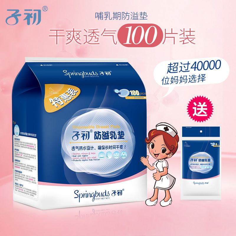 hver dag særlige sub - første anti - galactorrhea blok disponibel galactorrhea pad maternel anti - yi, lækagesikre mælk blok 100.