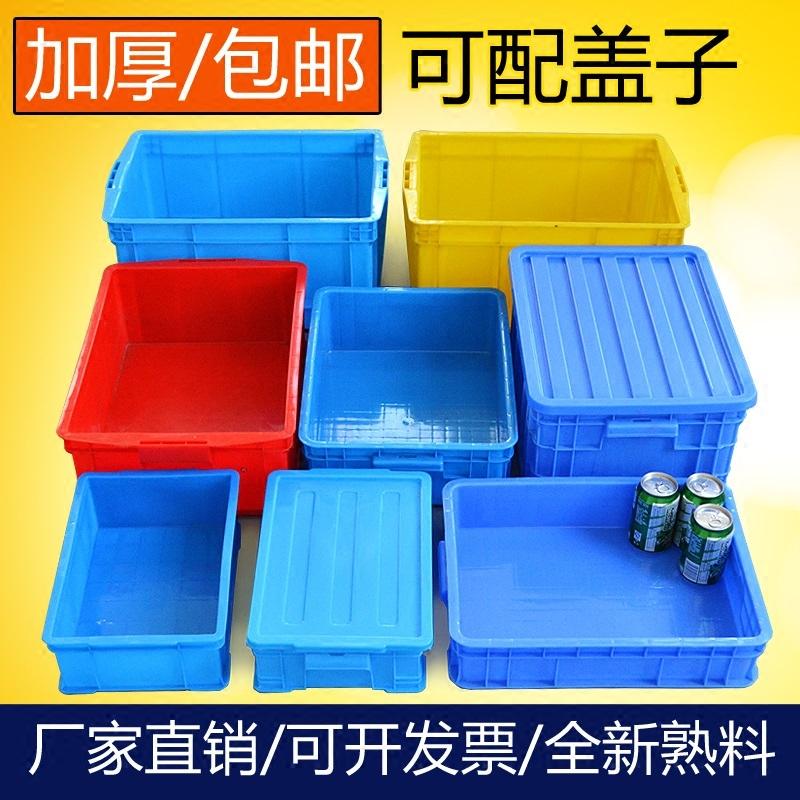 behållare med lock av plast lådor förtjockning av rektangulära låda - låda förvarings lådan innehåller fält.