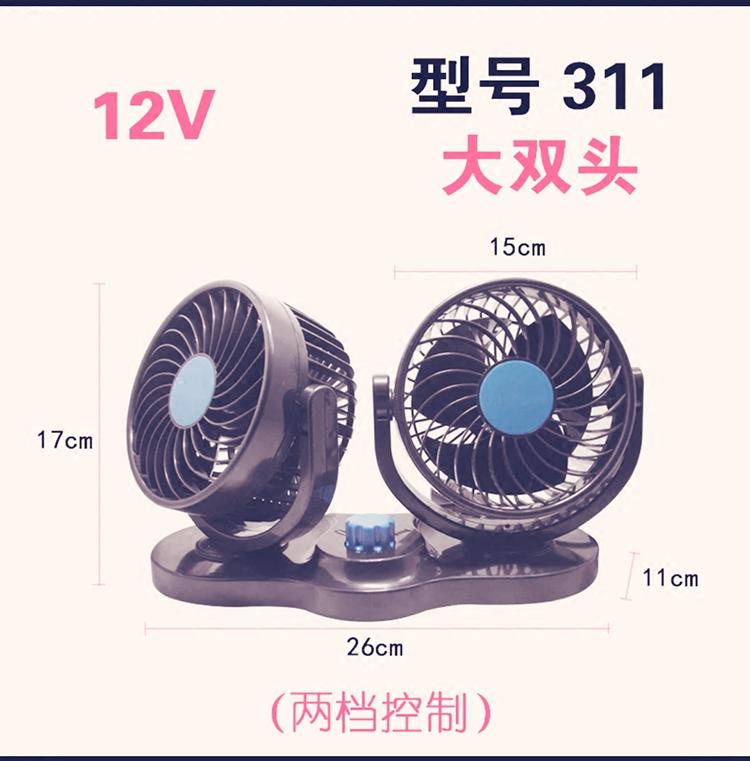 Un ventilateur de véhicule embarqué peut secouer la tête 12V24V van petit camion frigorifique grand vent de voiture de ventilateur électrique