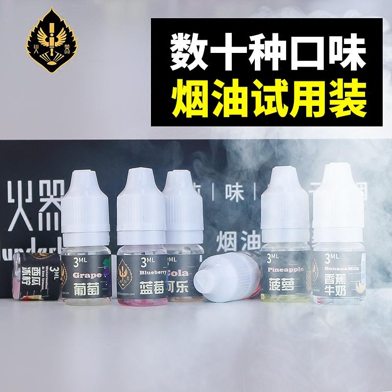 огнестрельного оружия Аутентичные костюмы испытательный электронных янь фруктовый вкус дыма дым бросить курить табак пара глицерин жидкий дым