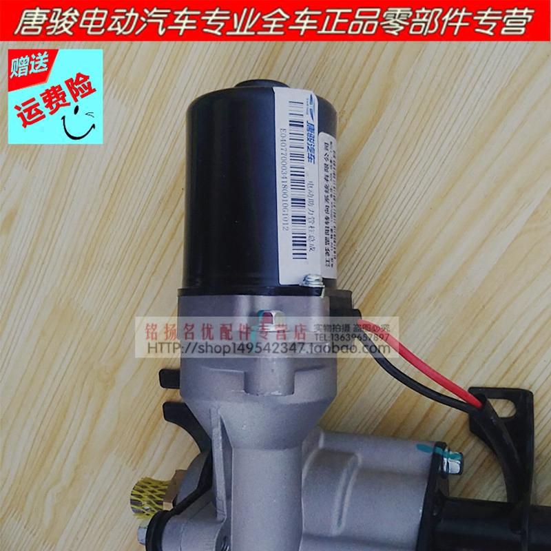 tang - e riktning hjälpa EV01 elektriska delar av fordonet som rör kontrollen av riktning hjälpa församling.