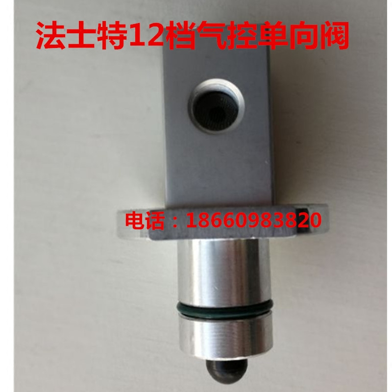 HOWO truck fast gear box 10 file 12 file box single H gas valve control valve gas control valve