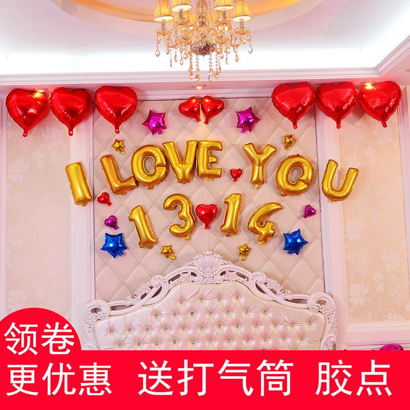 新房婚房布置铝膜气球套餐创意婚庆结婚用品