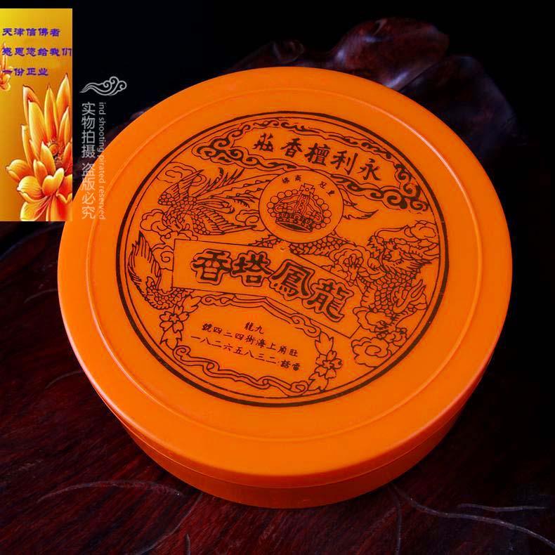 佛教用品天然供香盘香熏香香港百年老号永利12小时龙凤檀香
