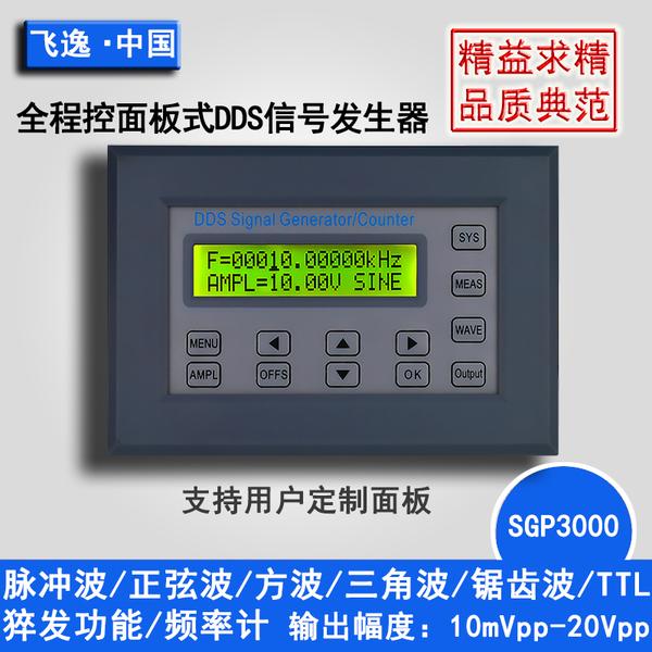 全程控面板式信號發生器