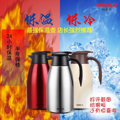正品SIMELO印象保温壶不锈钢内胆车载保温壶大容量热水瓶家用2L