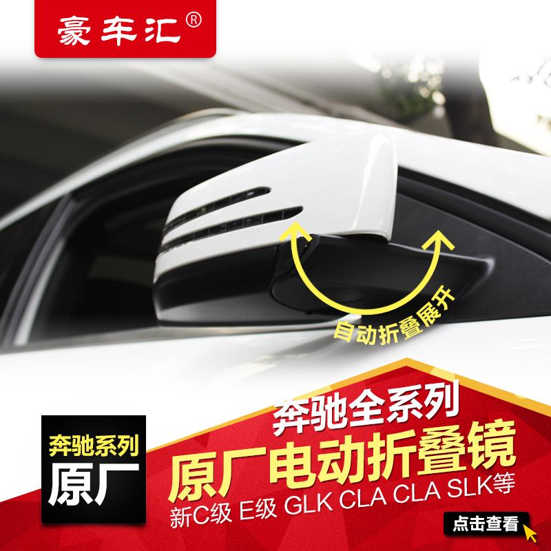 15款奔驰C级W205 新款C200L C180 C260原厂自动电动折叠后视镜