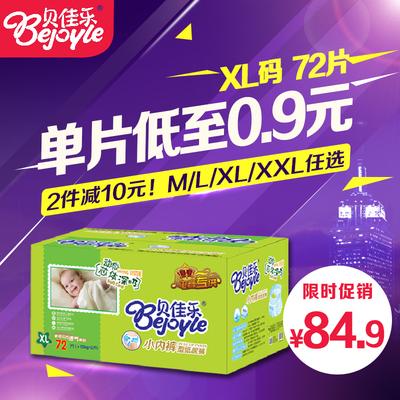 贝佳乐超薄拉拉裤XL72片 男女宝宝纸尿裤婴儿尿不湿学步裤M/L/XXL
