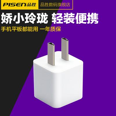 品胜正品苹果6充电器iPhone7快充充电头6s手机8plus通用5s安卓USB一套装适用5冲电数据线x小米华为oppo插座xr