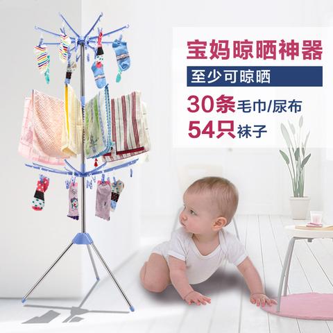婴儿晾衣架落地式毛巾架折叠室内多功能阳台儿童晒衣架宝宝尿布架