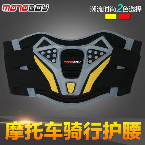 正品MOTOBOY摩托车骑行护腰束腰带 机车装备骑士护具越野护腰护肾