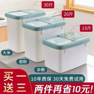 米桶家用防虫防潮密封15斤30斤50斤装米缸厨房储米箱收纳桶塑料箱