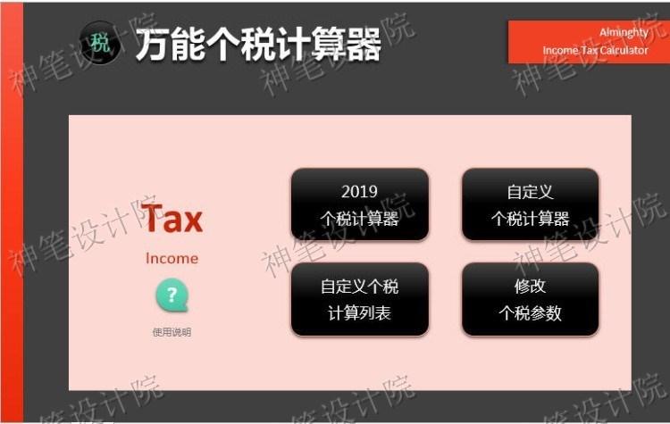 2019新个税Excel表格模板年终奖当月工资计算表wps避税扣税薪酬条
